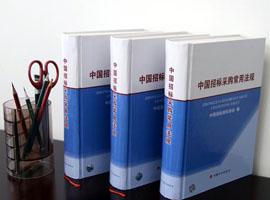 中国招标常用法规