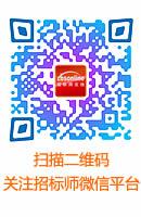 微信招标师平台